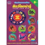 บัตรคำภาษาอาเซียน สัตว์โลกน่ารู้