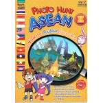 Photohunt Asean เกมจับผิดภาพ เรียนรู้คำฯ