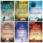 Box Set แดน บราวน์ (6 เล่ม)