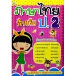 ภาษาไทยสำหรับ ป.2