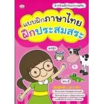 แบบฝึกภาษาไทย ฝึกประสมสระ สำหรับเด็กวัยประถมต้น