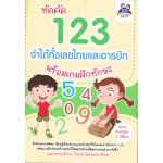 หัดคัด 123 จำได้ทั้งเลขไทยและอารบิก