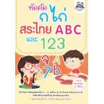 หัดคัด ก ไก่ สระไทย ABC และ 123