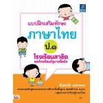 แบบฝึกเสริมทักษะภาษาไทย ป.1