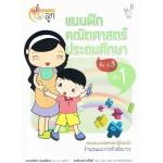 แบบฝึกหัดคณิตศาสตร์ ประถมศึกษา ป.3 เล่ม 1