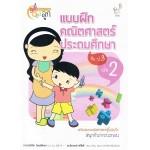 แบบฝึกหัดคณิตศาสตร์ ประถมศึกษา ป.3 เล่ม 2