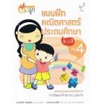 แบบฝึกหัดคณิตศาสตร์ ประถมศึกษา ป.3 เล่ม 4