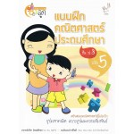 แบบฝึกหัดคณิตศาสตร์ ประถมศึกษา ป.3 เล่ม 5