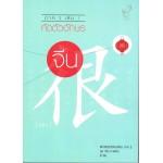 คัดตัวอักษรจีน ภาค 2 เล่ม 1 - 8 ขีด ชุด เหิ่น คายซิน