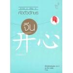 คัดตัวอักษรจีน ภาค 2 เล่ม 2 - 9 ขีด ชุด เหิ่น คายซิน