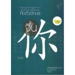 คัดตัวอักษรจีน ภาค 3 เล่ม 1 ชุด หนี ห่าว มา