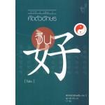 คัดอักษรจีน ภาค 3 เล่ม 02 ชุด หนี ฮ่าว มา