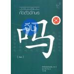 คัดตัวอักษรจีน ภาค 3 เล่ม 3 - 12 ขีด ชุด หนี ห่าว มา