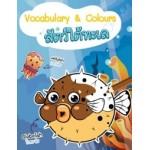 Vocabulary & Colours สัตว์ใต้ทะเล