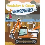 Vocabulary & Colours ยานพาหนะ