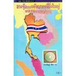 ฮวงจุ้ยและทรัพยากรที่ยิ่งใหญ่ของประเทศไทย