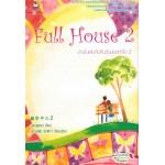 Full House  บ้านในฝันกับคืนวันของหัวใจ เล่ม 02