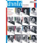 วารสารปากไก่ ฉบับนักเขียนรางวัลนราธิป 2557