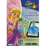 Disney Color and Play ระบายสีให้สวยสดใสแล้วมาสนุกกับภาพสามมิติที่เคลื่อนไหวได้!