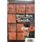Ghost Mum (แพ็คเซ็ต 6 เล่มจบ)