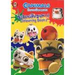สมุดภาพระบายสีหรรษา Canimals ก๊วนกระป๋องจอมซน เล่ม 2