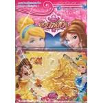 เกมเจ้าหญิงแสนเพลิน Princess Activity Fun 1
