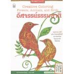 อัศจรรย์ธรรมชาติ Creative Coloring Flowers, Animals, and Birds