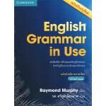 English Grammar in Use ฉบับคำอธิบายภาษาไทย พร้อมคำเฉลย