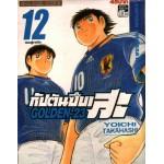 กัปตันซึบาสะ captain tsubasa golden-23 เล่ม 12