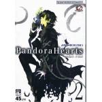 Pandora Heart เล่ม 02