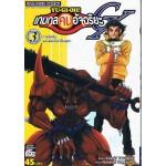 เกมกลคนอัจฉริยะ Yu-Gi-Oh GX เล่ม 3
