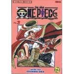 วันพีช One Piece เล่ม 03