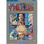 วันพีช One Piece เล่ม 13