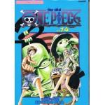 วันพีช One Piece เล่ม 14
