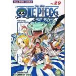 วันพีช One Piece เล่ม 29