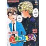 คู่ซ่าฮาx2!!คูณสอง เล่ม 25