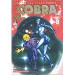 COBRA เล่ม 08