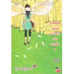Finding Angel ความลับของนางฟ้า เล่ม 01 (Guiyeoni)
