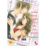 So Hot Gossip ใส่สีตีไข่กระชากหัวใจนายแบดบอย (Hideko_Sunshine)