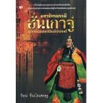 มหาจักรพรรดิ ฮั่นเกาจู่ ผู้โค่นบัลลังก์ฉินซีฮ่องเต้