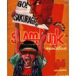Slam Dunk สแลมดั๊งค์ 26
