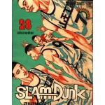 Slam Dunk สแลมดั๊งค์ 28