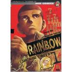RAINBOW 7 นช. แดน 2 ห้อง 6 เล่ม 01