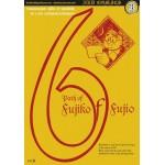 Path of Fujiko f Fujio รวมผลงานอมตะ ฟุจิโกะ SF คอลเล็คชั่น 6 ตอน งานคืนสู่เหย้าของโลกคู่ขนาน