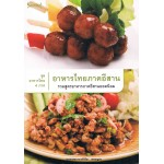 อาหารไทยภาคอีสาน