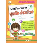 เรียนอังกฤษจาก สุภาษิต-คำคมไทย
