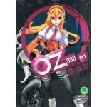 OZ ออซ เล่ม 01