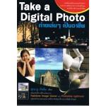 Take a Digital Photo ถ่ายเล่นๆ เป็นอาชีพ