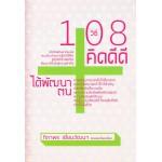 108  วิธีคิดดีดีได้พัฒนาตน (d)