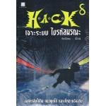 H.A.C.K เจาะระบบ ไขรหัสมรณะ เล่ม 08